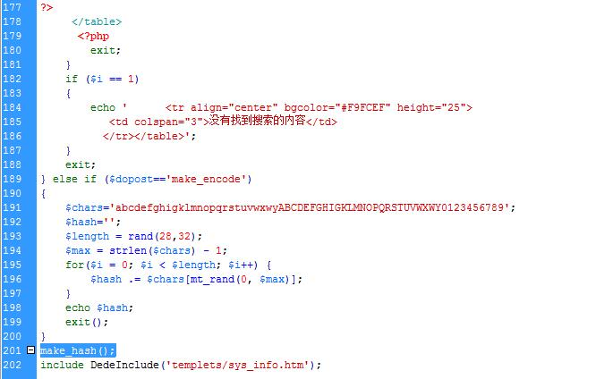 Fatal error: Call to undefined function make_hash() in /dede/sys_info.php on line 201 系统参数解决方案步骤【亲测可用】